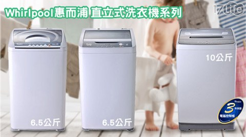 只要5650元起(含運)即可購得【Whirlpool惠而浦】原價最高8990元直立式洗衣機系列1台:(A)6.5公斤(WV65AN)/(B)6.5公斤(WV652AN)/(C)10公斤(WV10AN);享1年保固。