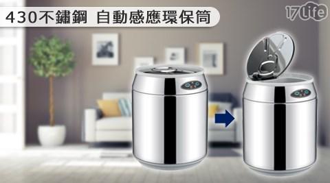 只要1,480元(含運)即可享有【Ammeloo】原價2,990元430不鏽鋼自動感應環保筒(ZSW-06)只要1,480元(含運)即可享有【Ammeloo】原價2,990元430不鏽鋼自動感應環保筒(ZSW-06)1入。