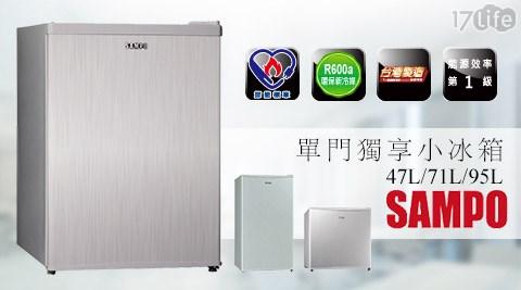 只要4580元起(含運)即可購得【SAMPO聲寶】原價最高7000元一級節能單門獨享小冰箱系列任選1台:(A)47公升/(B)71公升/(C)95公升。購買即享1年保固服務!