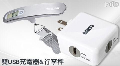 只要599元(含運)即可享有【SAMPO 聲寶】原價990元雙USB充電器(DQ-U1202UL)+【NICELINK】行李秤/吊秤(YW-S013)一組,保固一年。