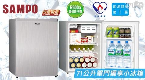 只要4880元(含運)即可購得【SAMPO聲寶】原價8480元71公升單門獨享小冰箱(SR-N07)1台,購買即享1年保固服務!