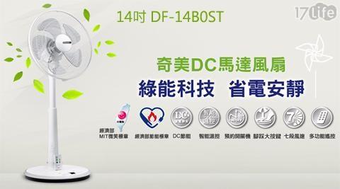 奇美/電風扇/DC扇/ECO/DF-16B0ST/DF-14B0ST/立扇/電扇/桌扇/DC/DC電風扇/DC立扇