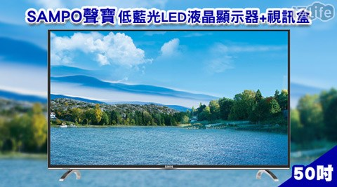 SAMPO聲寶-50吋低藍光LED液晶顯示器+視訊盒(EM義大 鬼屋 門票-50AT17D)