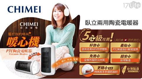 只要2,188元(含運)即可享有【CHIMEI奇美】原價2,990元臥立兩用陶瓷電暖器(HT-CR2TW1)1台,享保固1年。