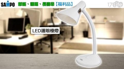 只要580元(含運)即可享有【SAMPO聲寶】原價799元LED護眼檯燈(LH-U1103EL)(福利品)1入,顏色:白色,享1年保固。