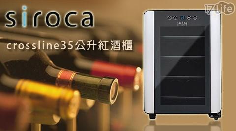 【日本Siroca】/ crossline/35公升/紅酒櫃/SNE-W2312B
