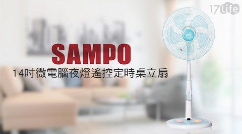 SAMPO聲寶-14吋微電腦夜燈遙控定時桌立扇/電扇(SK-FU14R)