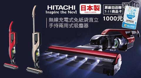 只要14,399元(含運)即可享有【HITACHI日立】原價18,900元日本原裝-無線充電式-免紙袋直立∕手持兩用式吸塵器(PVSJ700T)1台,顏色:香檳金/炫麗紅。原廠回函贈7-11商品卡1000元!
