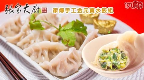 張家大廚/手工/元寶/水餃/韭菜/高麗菜/玉米