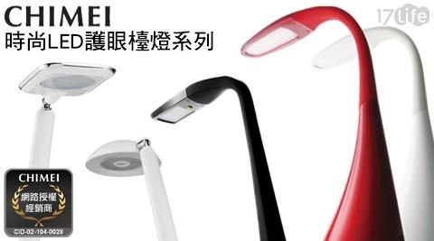 只要1880元起(含運)即可購得【CHIMEI奇美】原價最高3480元時尚LED護眼檯燈系列1入:(A)型號10C1,顏色-天使白/晶漾黑/(B)型號KG380D/(C)型號KG680D/(D)型號10B2,顏色-黑色/白色/(E)型號KG280D;皆享1年保固。