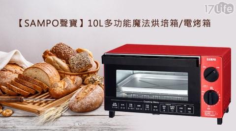 只要2,680元(含運)即可享有【SAMPO 聲寶】原價3,188元10L多功能烘焙箱/電烤箱(KZ-SA10)1台。