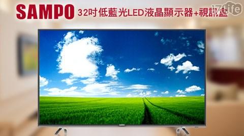 SAMPO聲寶/32吋/低藍光/LED/液晶顯示器/視訊盒/EM-32AT17D