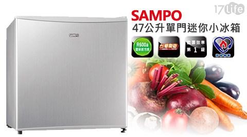 只要4580元(含運)即可購得【SAMPO聲寶】原價5990元47公升單門迷你小冰箱(SR-N05)1台,購買即享1年保固服務!