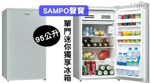 SAMPO聲寶/95公升/單門迷你獨享冰箱/(SR-N10)