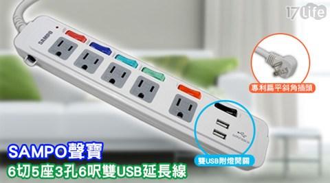 只要780元(含運)即可享有【SAMPO聲寶】原價1,290元6切5座3孔6呎雙USB延長線(EL-U65R6U2)只要780元(含運)即可享有【SAMPO聲寶】原價1,290元6切5座3孔6呎雙USB延長線(EL-U65R6U2)1入,享1年保固。
