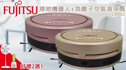 只要24,800元(含運)即可享有【Fujitsu富士通】原價29,990元掃地機器人+負離子空氣清淨機(CR002)1台,顏色:香檳金/粉紫金,保固1年,加贈CHIMEI奇美(A)纖活力隨行杯果汁機(MX-0650G0),保固1年/(B)14吋微電腦智能溫控DC節能風扇(DF-14B0ST)。