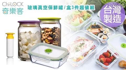 平均每組最低只要769元起(含運)即可享有【Chi-LOCK 奇樂客】玻璃真空保鮮罐/盒1組/2組(3件/組),每組含真空保鮮罐+真空保鮮盒+抽氣棒。
