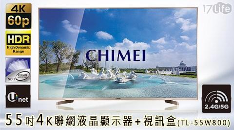 只要39,900元(含運)即可享有【CHIMEI 奇美】原價49,990元55吋4K聯網液晶顯示器+視訊盒(TL-55W800)1組,保固三年。