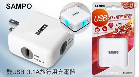 SAMPO聲寶-雙USB 3.1A旅行用充電器(DQ-U1202UL)