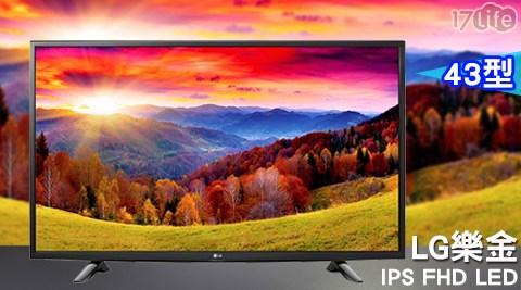 周末下殺 /LG樂金/43型/IPS FHD LED液晶電視/43LH5100