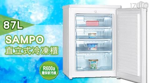 SAMPO聲寶-87L直立式冷凍櫃(Swww 17RF-90S)