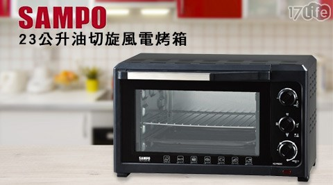 SAMPO聲寶-23公升油切旋風電烤箱(KZ-PB23C)