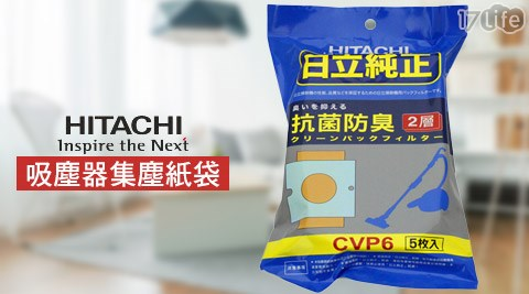 HITACHI日立/HITACHI/日立/吸塵器/集塵紙袋/CVP6