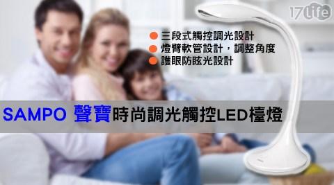 只要980元(含運)即可享有【SAMPO 聲寶】原價1,290元時尚調光觸控LED檯燈(LH-U1501EL)1台,保固一年。