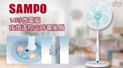 只要1,198元(含運)即可享有【SAMPO聲寶】原價2,990元14吋微電腦夜燈遙控定時電風扇/立扇(SK-FU14R)只要1,198元(含運)即可享有【SAMPO聲寶】原價2,990元14吋微電腦夜燈遙控定時電風扇/立扇(SK-FU14R)1台,享1年保固。
