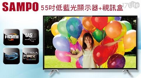 只要19,890元(含運)即可享有【SAMPO聲寶】原價27,990元55吋低藍光顯示器+視訊盒(EM-55DT16D)1台,享保固3年,加贈基本安裝+上網接收器(EMAD10)。