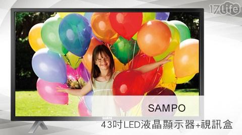 只要11,680元(含運)即可享有【SAMPO 聲寶】原價16,990元43吋低藍光LED液晶顯示器+視訊盒(EM-43CT16D)只要11,680元(含運)即可享有【SAMPO 聲寶】原價16,990元43吋低藍光LED液晶顯示器+視訊盒(EM-43CT16D)一組,保固三年,含運送到府、基本安裝(拆箱定位)及舊機回收。