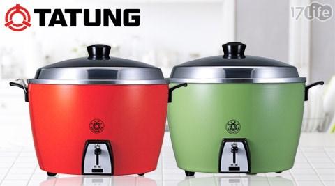 只要1,790元(含運)即可享有【TATUNG大同】原價1,988元10人份不鏽鋼內鍋電鍋(簡配)(TAC-10L)1台,顏色:紅色/綠色,享1年保固。