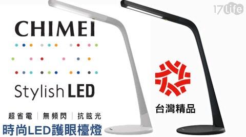 只要1,888元(含運)即可享有【CHIMEI奇美】原價2,190元時尚LED護眼檯燈(10C1)1台,顏色:天使白/晶漾黑,購買享1年保固!