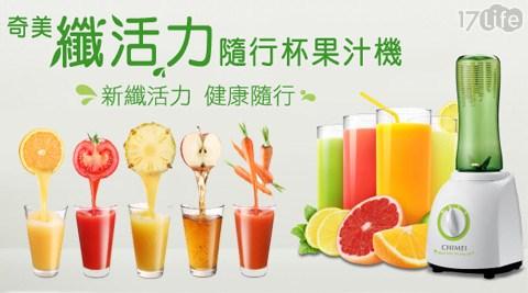CHIMEI 奇美-纖活力樂扣樂扣隨行杯果汁17life 全 家機(MX-0650G0)