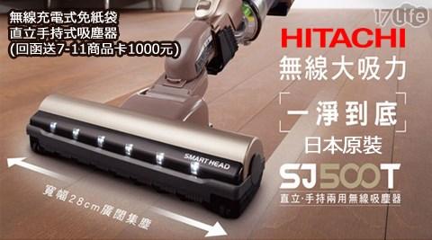 HITACHI/日立/日本/原裝/ 無線/充電式/免紙袋/直立/手持式/吸塵器/(PVSJ500T)(回函送7-11商品卡1000元)