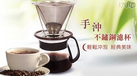 平均每組最低只要871元起(含運)即可購得【Hiles】手沖不鏽鋼濾杯組(濾杯+咖啡壺)1組/2組。