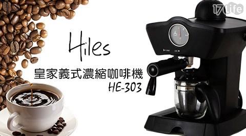 只要1,599元(含運)即可享有【Hiles】原價2,990元皇家義式濃縮咖啡機(HE-303)只要1,599元(含運)即可享有【Hiles】原價2,990元皇家義式濃縮咖啡機(HE-303)1台,購買享1年保固!