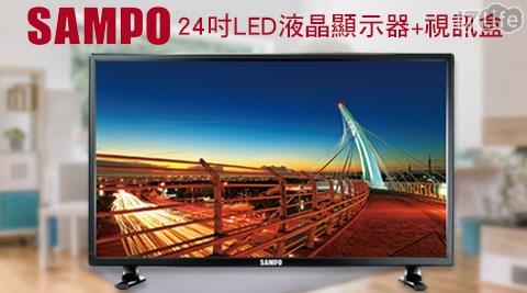 只要5,990元(含運)即可享有【SAMPO聲寶】原價6,990元24吋LED液晶顯示器+視訊盒(EM-24AK20D)1台,享保固3年。