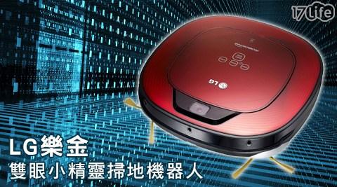 LG樂金-雙眼小精靈掃地機器人(VR64702LVM)寶石紅+贈(原廠品 生活 17lifeHEPA濾網+超纖細抹布)