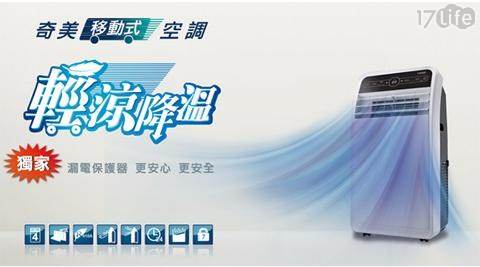 【CHIMEI奇美】3~5坪移動式冷氣/空調(RM-G28CB1) 1入/組