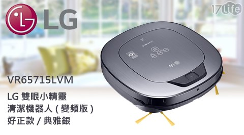 小金/掃地機器人/吸塵器/LG