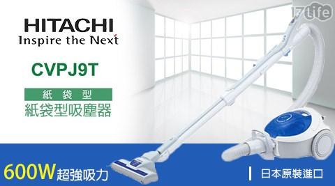 【HITACHI日立】/600W/日本原裝/紙袋型/吸塵器/CVPJ9T