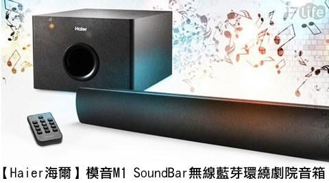 只要3,990元(含運)即可享有【Haier海爾】原價6,500元模音M1 SoundBar無線藍芽環繞劇院音箱(HSD3A047W)1組,享1年保固。