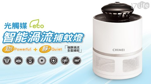 CHIMEI/奇美/光觸媒/智能/渦流/捕蚊燈/MT-08T0S0/捕蚊/防蚊
