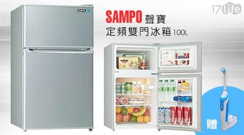 只要8,800元(含運)即可享有【SAMPO聲寶】原價10,990元100公升定頻雙門冰箱(SR-P10G)(加送基本安裝+加碼送東元電動牙刷)只要8,800元(含運)即可享有【SAMPO聲寶】原價10,990元100公升定頻雙門冰箱(SR-P10G)(加送基本安裝+加碼送東元電動牙刷)1台,冰箱享1年保固。