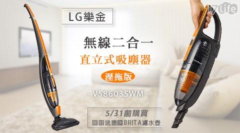LG/樂金/無線二合一/直立式/吸塵器