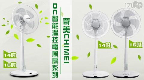 只要1,988元起(含運)即可享有【奇美CHIMEI】原價最高3,288元DC智能溫控電風扇系列只要1,988元起(含運)即可享有【奇美CHIMEI】原價最高3,288元DC智能溫控電風扇系列1台:(A)14吋(DF-14B0ST)/(B)16吋(DF-16B0ST)/(C)14吋(DF-14D0ST)/(D)16吋(DF-16D0ST)。購買即享1年保固服務!