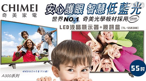 只要22,900元(含運)即可享有【CHIMEI奇美】原價32,990元55吋LED液晶顯示器+視訊盒(TL-55A300)(含基本安裝)1台,購買即享3年保固!