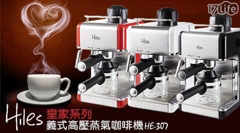 Hiles/皇家系列義式高壓蒸氣咖啡機/(HE-307)