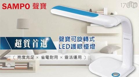 只要1,390元(含運)即可享有【SAMPO聲寶】原價1,990元可旋轉觸控式LED檯燈(LH-U1505EL)1個,享保固1年。